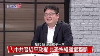 第三次世界大戰早已開打? 台灣是最危險地帶!三國演議華視新聞 20210509