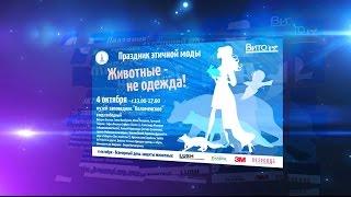 4 октября в Москве прошёл день защиты животных. Большой репортаж