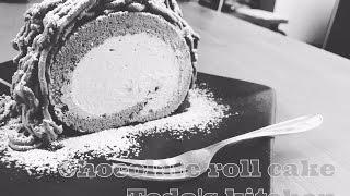 ASMR 料理の音 Chocolate Mont Blanc roll cake Recipe チョコモンブランロールケーキの作り方