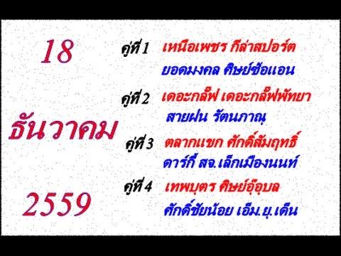 วิจารณ์มวยไทย 7 สี อาทิตย์ที่ 18 ธันวาคม 2559