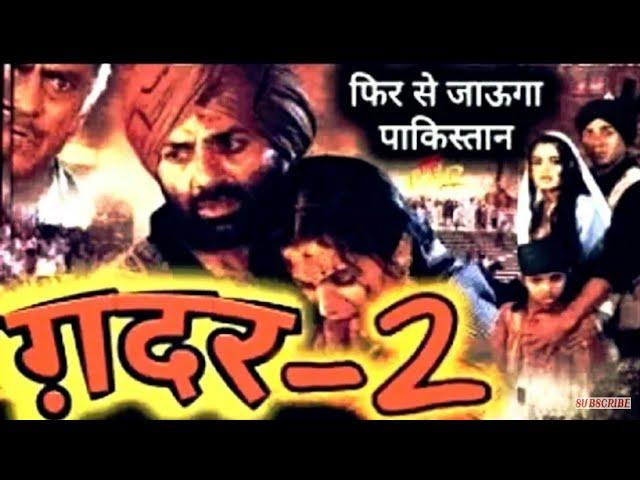 जल्द लौटेगा तारा सिंह, सनी देओल की फिल्म ग़दर 2 !! Gadar 2 Ek prem katha Return - YouTube