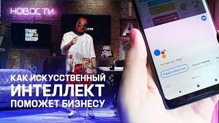Технология из будущего от Google. Кто заработал на ЧМ-2018! Ограбление криптомата