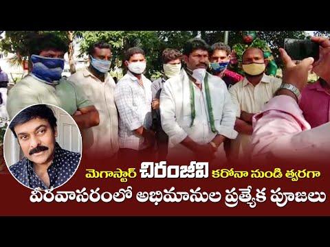 చిరంజీవి కరోనా నుంచి తొందరగా కోలుకోవాలని నందమూరుగరువులో ఫ్యాన్స్ పూజలు || Bhimavaram News Time