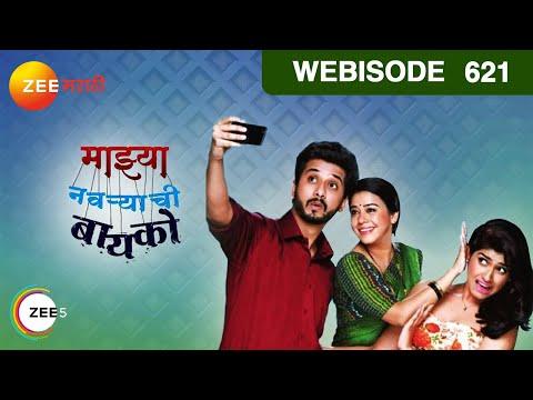 Mazhya Navryachi Bayko | Marathi Serial | EP 621 - Webisode | Aug 2, 2018 | Zee Marathi