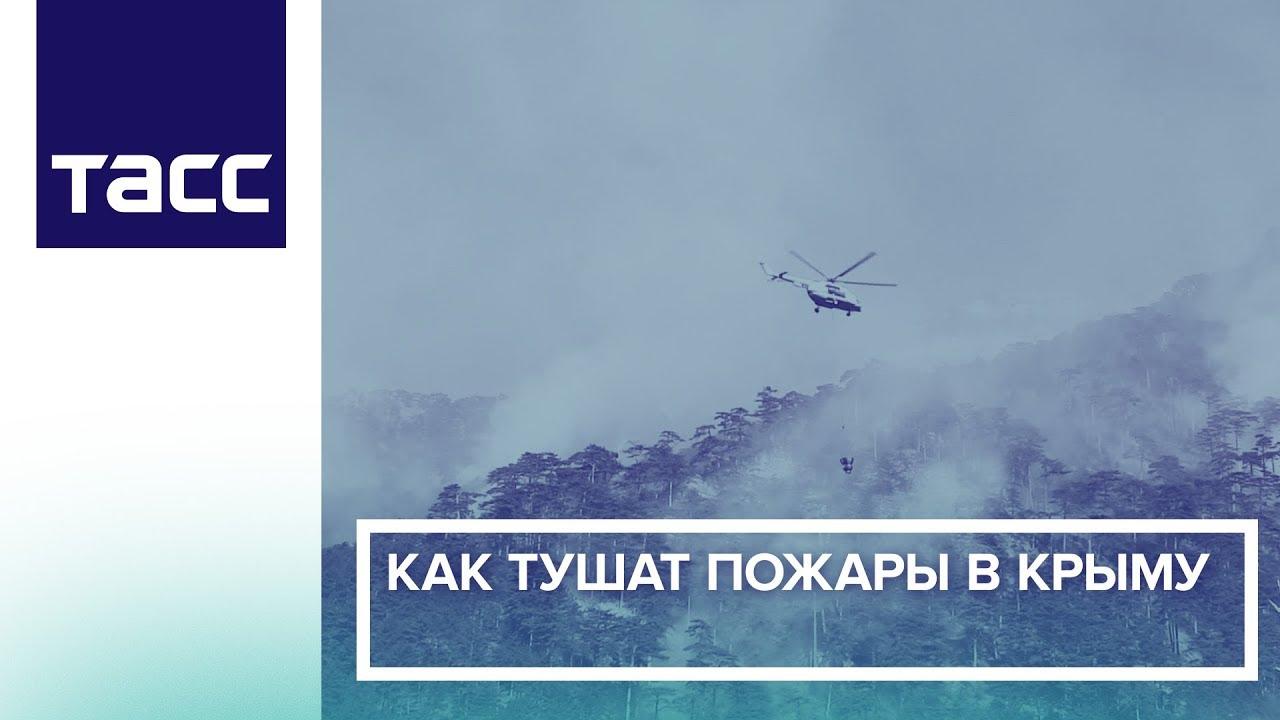 Как тушат пожары в Крыму