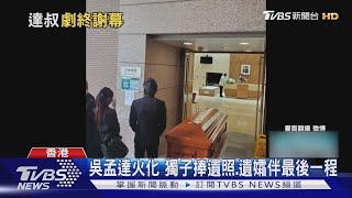 吳孟達火化 獨子捧遺照.遺孀伴最後一程|TVBS新聞