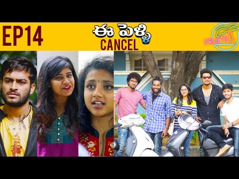 FRUITS - Telugu Web Series || EP14 || ఈ పెళ్లి Cancel