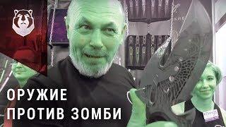 Оружие против зомби!