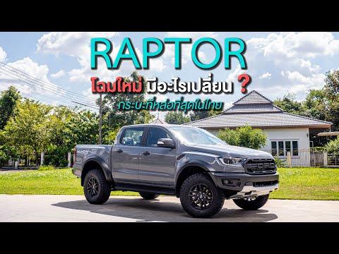 New Ford Ranger Raptor 2021 มีอะไรดี ทำไมถึงเป็นกระบะในฝันหลายๆคน !!