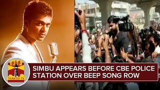 Simbu Appears before Coimbatore Police Station over Beep Song Controversy - Thanthi TV