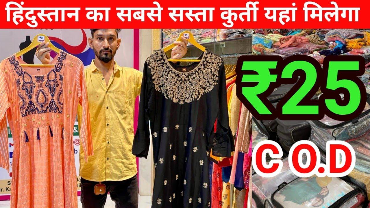 मात्र 25₹ शुरू । हिंदुस्तान का सबसे सस्ता कुर्ती । Chepaest kurti supplier in ahmedabad C.O.D