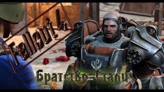 Fallout 4 - 3 Братство Стали ..уже о.О