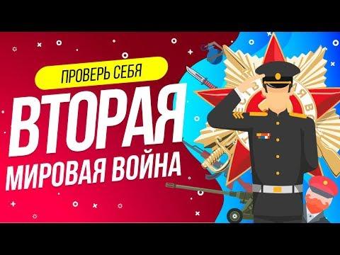 ТЕСТ ПО ВТОРОЙ МИРОВОЙ ВОЙНЕ |  ТЕСТ ПО ИСТОРИИ  | WILD MIND |  ПРОВЕРЬ СЕБЯ | СССР ЕГЭ  ГИА ОГЭ
