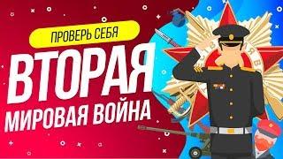 ТЕСТ ПО ВТОРОЙ МИРОВОЙ ВОЙНЕ    ТЕСТ ПО ИСТОРИИ    WILD MIND    ПРОВЕРЬ СЕБЯ   СССР ЕГЭ  ГИА ОГЭ