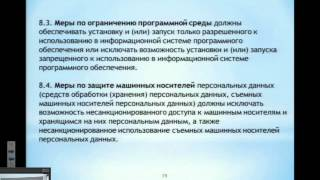 видео Постановление Правительства РФ от 12.12.2012 N 1287