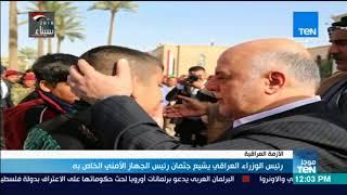 موجزTeN | رئيس الوزراء العراقي يشيع جثمان رئيس الجهاز الأمني الخاص به