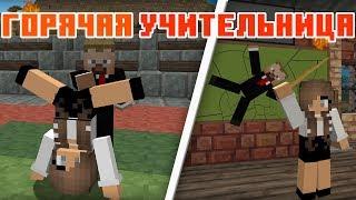 Горячая учительница -  Школа - Майнкрафт Приколы Машинима
