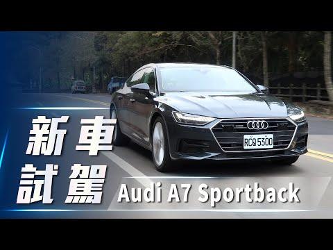 【新車試駕】Audi A7 Sportback 質感跑格與我並行