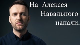 На Алексея Навального напали в Волгограде.