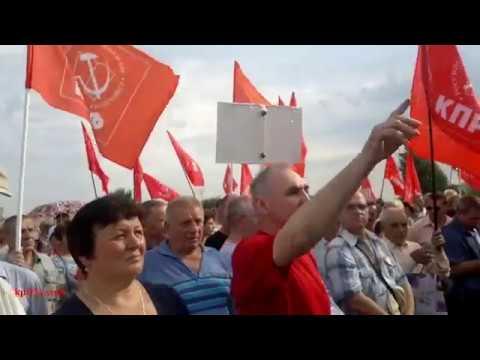 Митинг КПРФ против пенсионной реформы. Ч.3. Брянск, 28.7.2018 года.