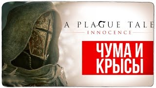 ЧУМА И КРЫСЫ ● A Plague Tale: Innocence #1 (BrainDit)