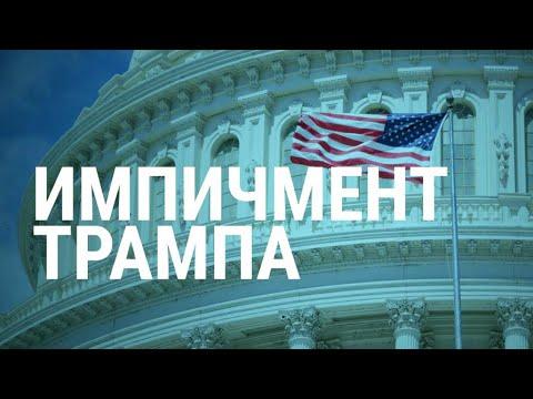 Историческое голосование   ГЛАВНОЕ   18.12.19