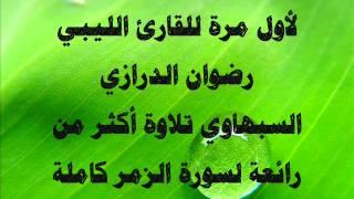 سورة الزمر للقارئ الليبي رضوان الدرازي السبهاوي رائعة