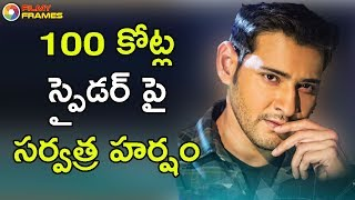 Mahesh babu spyder movie collects 100 crores and joins 100 crores club easily | filmy frames