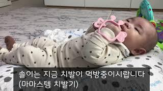 생후109일아기 치발기먹방/코딱지파기/낮잠자기 육아브이…