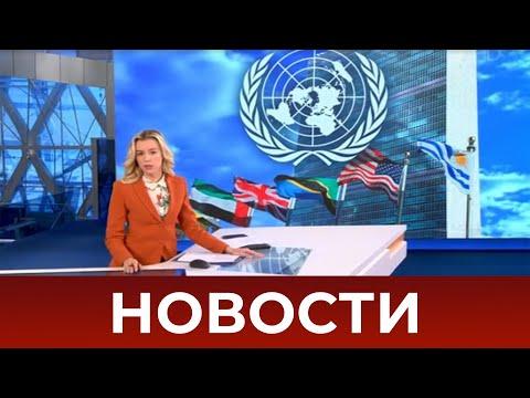 Выпуск новостей в 09:00 от 30.09.2020