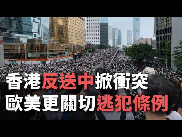 香港反送中掀衝突 歐美更關切逃犯條例【央廣國際新聞】