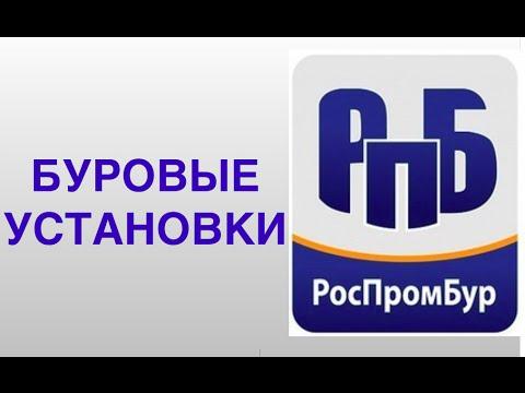 Свежие объявления о продаже новых и б/у буровых установок в украине. Цены выгоднее чем в магазинах, а б/у буровую установку можно купить за.