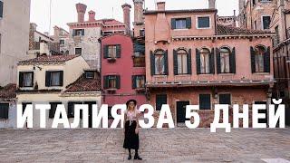 Едем в Венецию, Флоренцию, Рим. Яна-Маршрутка