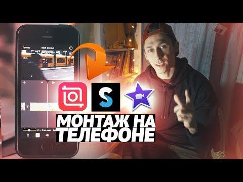 Как монтировать видео на телефоне андроид для инстаграм