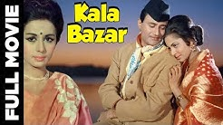 काला बाजार | Kala Bazar (1960) | B&W Hindi Movie | Dev Anand | Waheeda Rehman | Nanda