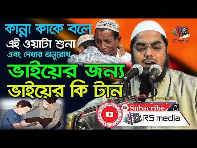 bangla waz    ?????? ???? ?????? ?? ???    Hafizur Rahman Siddik Kuakata   Beautiful Waz   R S Media
