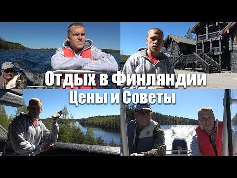 Отдых в Финляндии. РЫБАЛКА, КОТТЕДЖИ, ПРИРОДА И ПОКОЙ!