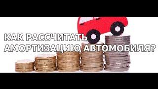 видео Амортизация автомобиля