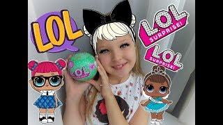 LOL SURPRISE РАСПАКОВКА// ПЛАЧЕТ?//БРЫЗГАЕТСЯ или ДЕЛАЕТ ПИ-ПИ// Красивые куколки ЛОЛ!