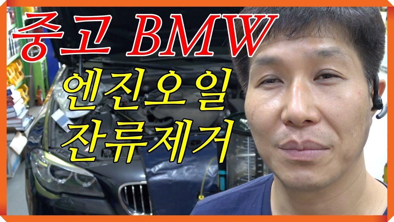중고 BMW 520d 엔진오일 교환하기...잔류제거....AC 플러싱...