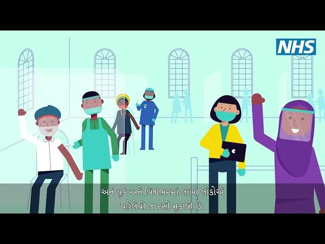 2021 04 09 Vaccine Disinfo Intro Gujarati