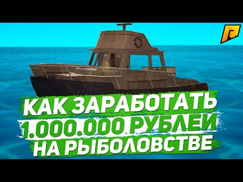 Как заработать 1кк на рыболовстве в CRMP [Radmir Rp]