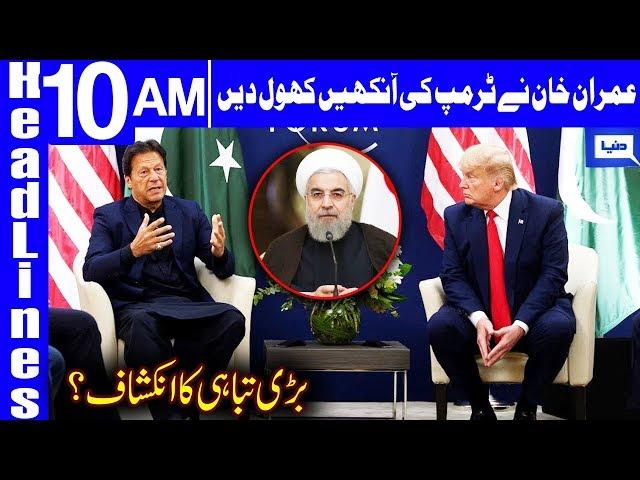 Another Big Statement Of Imran Khan   Headlines 10 AM   23 January 2020   Dunya News