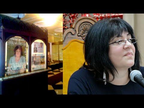 Татьяна Толстая - NEW YORK - Гостиная Davidzon Radio 11/27/2016