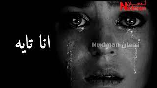 حالات واتس اب وفيس بوك حزينه جدا - محدش عنده ضحكه سلف - ياسمين علي