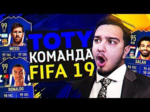 КОМАНДА ГОДА В FIFA 19 / МОЙ TOTY СОСТАВ
