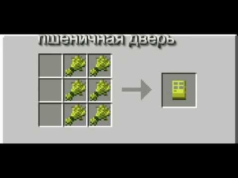 самые крутые рецепты крафта - Видео из Майнкрафт (Minecraft)