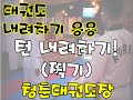 멈추지 않는 발차기 콤비네이션! 여성태권도 성인전문 청춘태권도장(서울/의정부/양주/동두천)