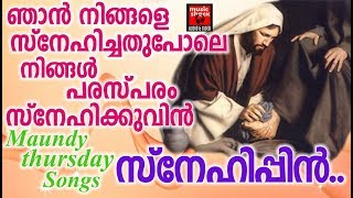 സ്നേഹിപ്പിൻ # Christian Devotional Songs Malayalam 2018 # Maundy Thursday Songs