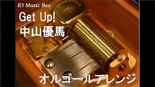 Get Up!/中山優馬【オルゴール】